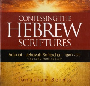 """Confessing the Hebrew Scriptures (Adonai – Jehovah Rof-e-cha """"The Lord Your Healer"""", King James Version)"""