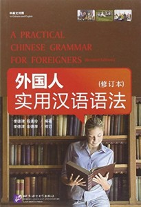A Practical Chinese Grammar for Foreigners-Revised Edition (Chinese-English Contrast)(Exercise Book Included) (Chinese Edition)