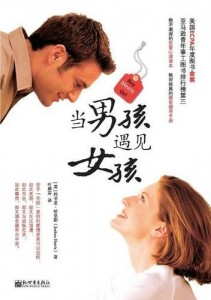 Boy Meets Girl (Chinese Edition)