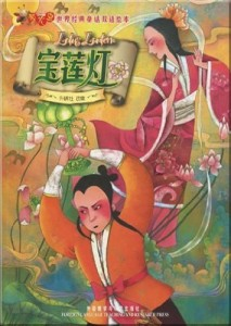 Lotus Lantern – Firefly World Classic Fairy Tales Bilingual Picture Book (Chinese Edition)